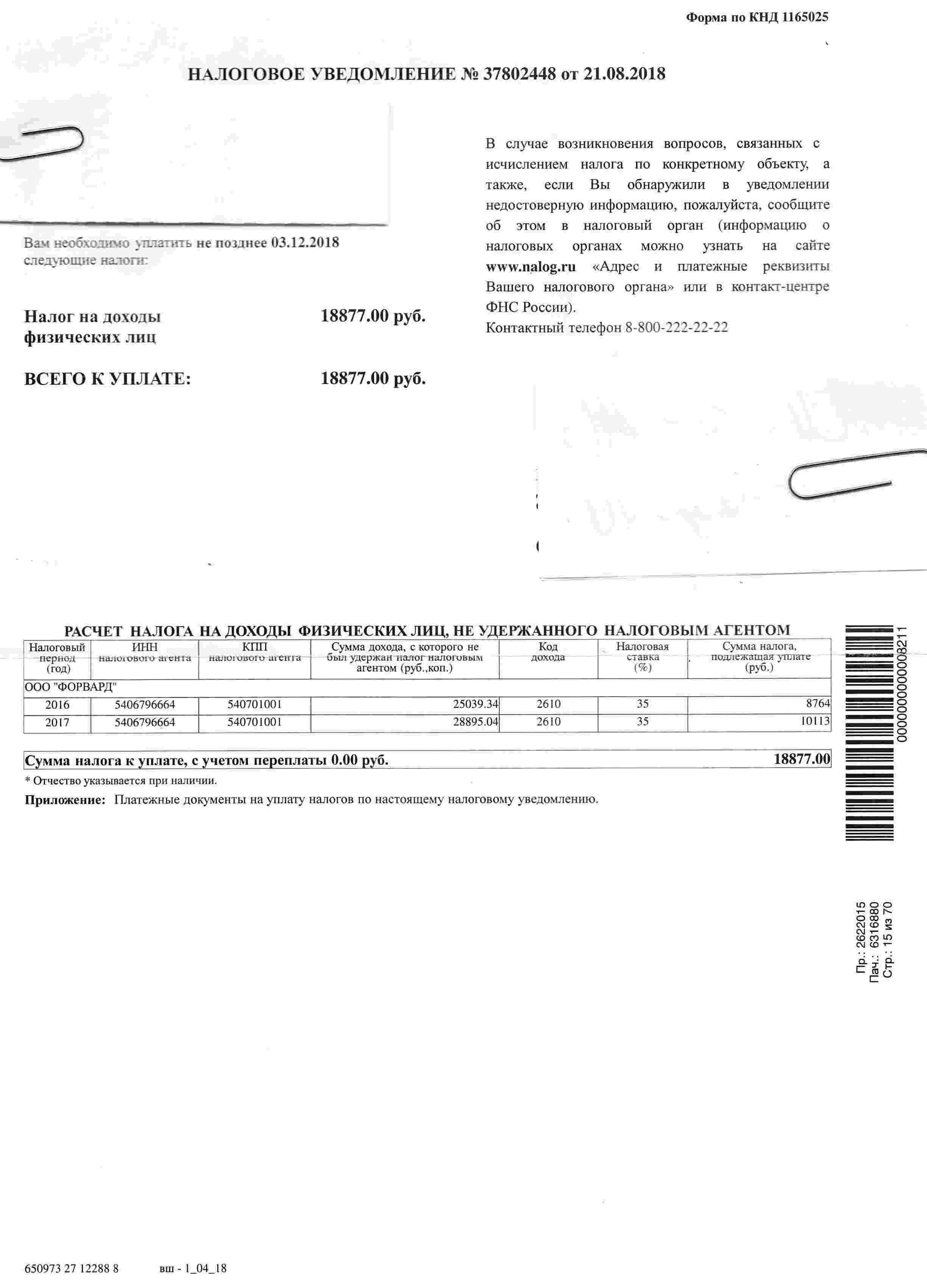 Посчитать ндфл с беспроцентного займа срочный займ в екатеринбург